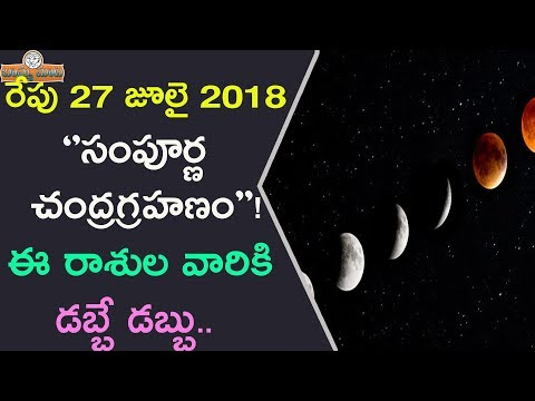రేపు 27 జూలై 2018 సంపూర్ణ చంద్రగ్రహణం! ఈ రాశుల వారికి డబ్బే డబ్బు || lunar Eclipse On 27 July 2018