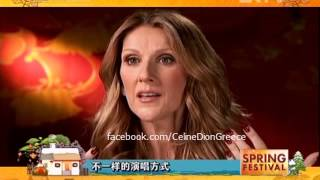 Celine Dion Interview on CCTV for Spring Festival Gala in China 9/2/13