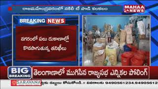 Fake Tea Powder Hulchul In Rajamahendravaram