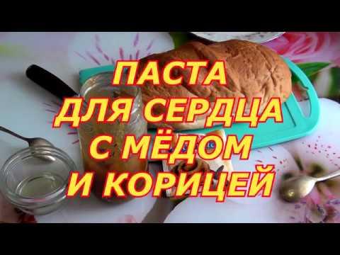 ЛЕКАРСТВО ДЛЯ СЕРДЦА С МЁДОМ И КОРИЦЕЙ
