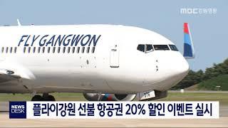 투/플라이강원 선불 항공권 20% 할인 이벤트 실시