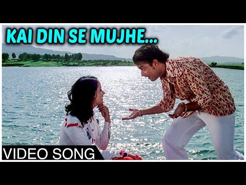 Kai Din Se Mujhe - Sachin & Ranjeeta - Ankhiyon Ke Jharokhon...