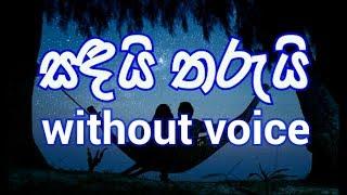 Sandai Tharui Karaoke (without voice) සඳයි තරුයි