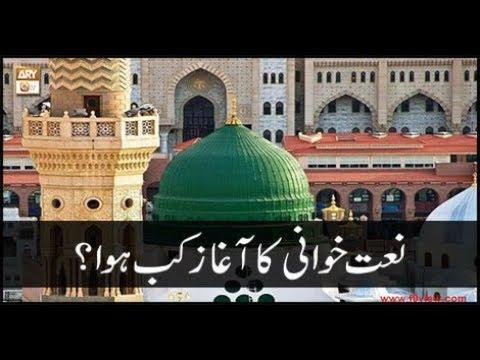 Naat Khuwani Ka Aghaz Kab Hua - ARY Qtv