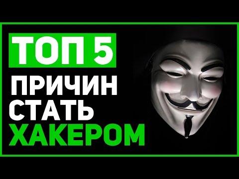 ➤ТОП 5 ПРИЧИН СТАТЬ ХАКЕРОМ | Не 7 причин стать программистом
