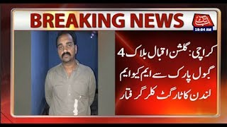 Karachi: MQM London Target Killer Arrested From Gulshan-e-Iqbal