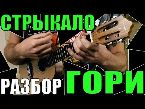 Стрыкало - Гори | Разбор песни на укулеле | Аккорды + бой | KLIPIN