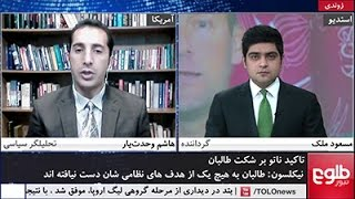 MEHWAR: Taliban Failed To Achieve Their Aims
