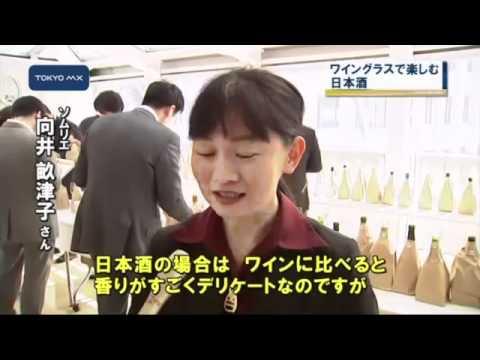 日本酒復活をかけて ワイングラスで楽しむ日本酒