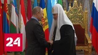 Путин поздравил Патриарха с 9-летием интронизации - Россия 24