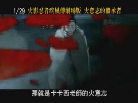 火影忍者疾風傳劇場版:火意志的繼承者-預告片