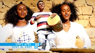 Henok Aregawi - Agame Adigrat / New Ethiopian Tigrigna Music (Official Video)
