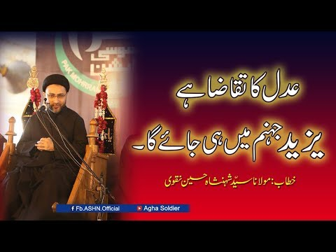 Adal ka Takaza hai YAzeed Jahnum Me hi Jaiga by Allama Shahenshah Hussain Naqvi