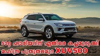 New Mahindra XUV500 Coming 2020 മഹീന്ദ്ര പുതുതലമുറ XUV500  യെ കുറിച്ച് അറിയണം ഇക്കാര്യങ്ങള്