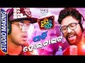 Party Whole Night | Studio Version   Making | Happy Lucky | Satyajit, Sabisesh, Lopamudra    TCP