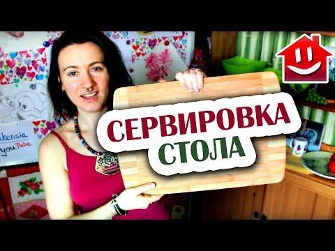 НА ЧЕМ МЫ ЕДИМ ДОМА? Салфетка, подстилка, подставка, поднос под еду: Domovenok