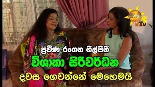 Mage 4 Mayima - Vishaka Siriwardana