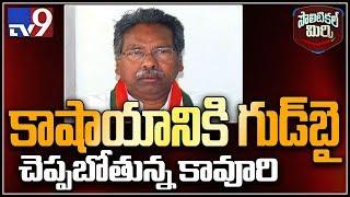 Political Mirchi : బీజేపీకి గుడ్ బై చెప్పబోతున్న కావూరి