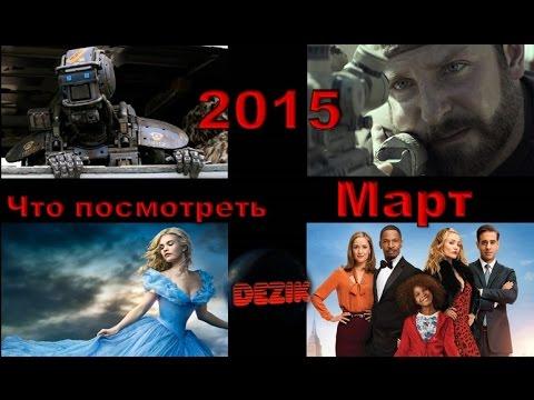 Новинки кино Что посмотреть? Лучшие фильмы в марте 2015 года