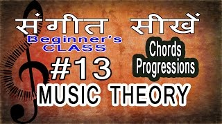Basic Music Theory Lessons for Beginners in Hindi 13 What is Chord Progression