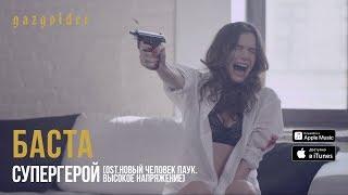 Клип Баста - Супергерой