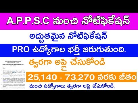 appsc notification ASSISTANT PUBLIC RELATIONS OFFICER IN A.P. INFORMATION