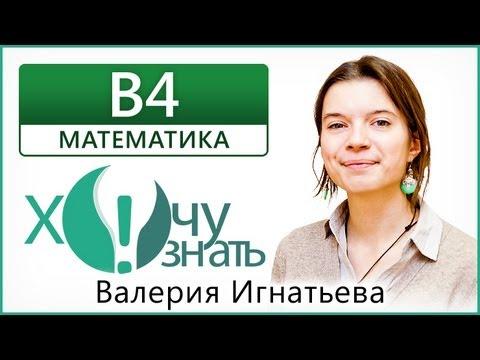 B4-1 по Математике Подготовка к ЕГЭ 2013 Видеоурок