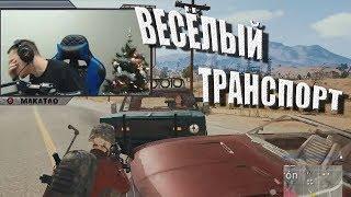 Макича тролит игра | Русские сервера | Новый патч | Лучшее + худшее со стримов MakataO =D #31
