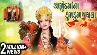 Chamunda Maa Na Kumkum Pagla -  Gujarati Devotional Songs /Aarti /Bhajans - Maa Chamunda Songs