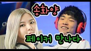 [송화양]여성 원딜러 솔랭에서 Faker 페이커 (제드)를 만나다! LOL (League of Legends first Korean female AD'challenger')