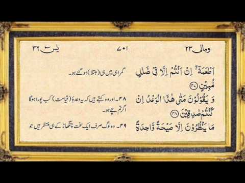 Surah Yasin Full By Nassim Yaqub With Written Urdu Translation Surah Yaseen video