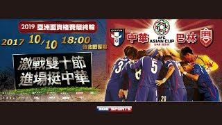 中華台北TPE vs巴林BHR 2019足球亞洲盃資格賽最終輪 AFC Asian Cup  2019 QUALIFICATION FINAL ROUND