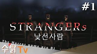 [공포게임] Strangers : 낯선사람 #1 - 자유로운 삶을 원했던 그는... [수탉]