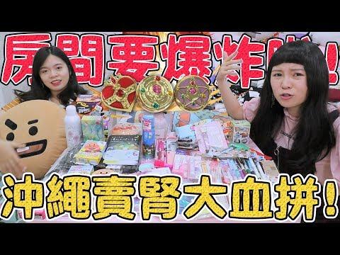 【開箱】沖繩賣腎大血拼!美少女戰士和麵包超人讓我瘋狂啦!可可酒精