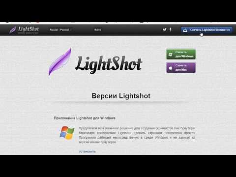 Как скачать и сделать скриншот на Lightshot и сгенерировать ссылку