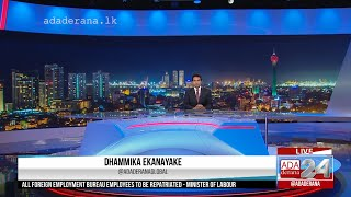 Ada Derana First At 9.00 - English News 16.08.2020
