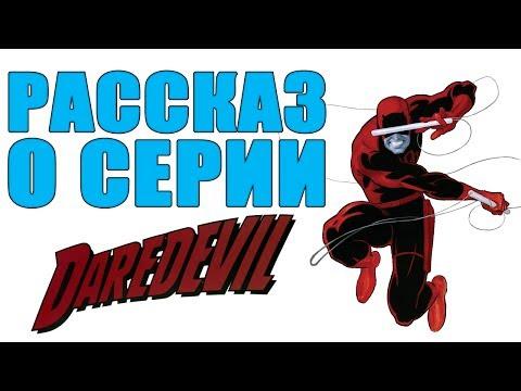 Рассказ о серии Daredevil (Marvel NOW)