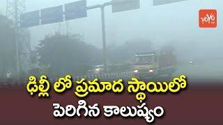 ఢిల్లీ లో ప్రమాద స్థాయిలో పెరిగిన కాలుష్యం   Pollution Level Increased In Delhi