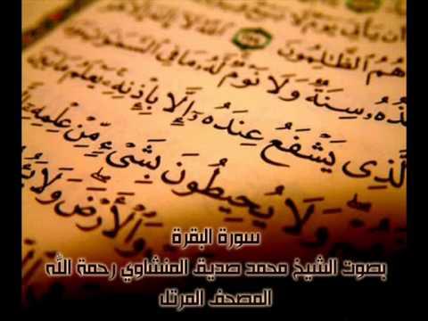 سورة البقرة كاملة بصوت الشيخ محمد صديق المنشاوي Music Videos