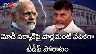 బాబు వ్యూహంతో కేంద్రం దిగొస్తుందా? | AP CM Chandrababu Naidu Ready To Fight With Center