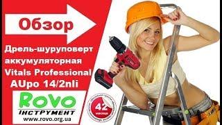 Обзор шуруповерта акумуляторного  Vitals Professional AUpo 14/2nli
