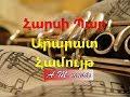 Harsi Par Jivan Ararart Band Klarnet հայկական կլարնետ армянский кларнет танец невесты mp3