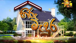 Hiru TV Morning Show EP 1219 | 2017-04-25