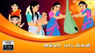 Amma Padalgal   அம்மா பாடல்கள்   Cartoon   Animated Rhymes   Tamil Rhymes  
