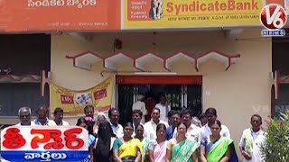 One Crore Rupee Scam By Manager In Syndicate Bank With Land Pass Books | Teenmaar News  Telugu