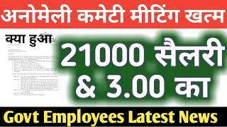 7th CPC 21000 Minimum Salary & 3.00 Factor latest News today #Govt Employees News today