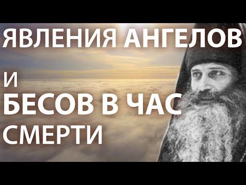 ЯВЛЕНИЯ АНГЕЛОВ и БЕСОВ В ЧАС СМЕРТИ - Иеромонах Серафим (Роуз)