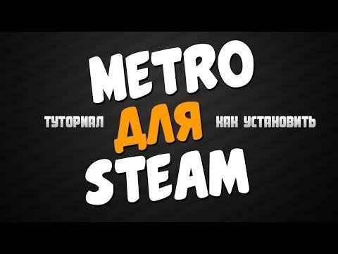 Скачать тему для стима metro for steam