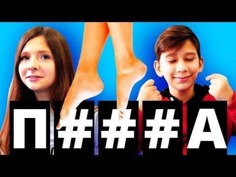 Девушка Ногу Поднимает — ЧТО ВИДИШЬ? Дети Решают Логические Задачки!