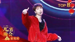 [2019喜气洋洋闹元宵]歌曲《麻婆豆腐》 表演:张艺兴| CCTV春晚
